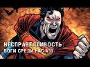 Несправедливость: Боги среди нас 11 - Комиксы DC