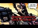 Несправедливость: Боги среди нас 14 - Комиксы DC