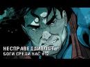Несправедливость: Боги среди нас 12 - Комиксы DC