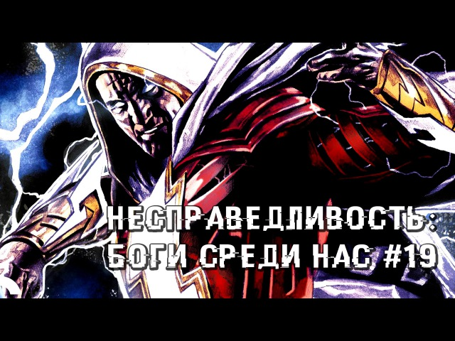 Несправедливость Боги среди нас 19 Комиксы DC