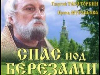 СПАС ПОД БЕРЁЗАМИ (1-12 серию)