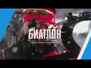 Биатлон с Дмитрием Губерниевым 6 сезон Выпуск 10 Эфир от 11 02 2016 12+  HD