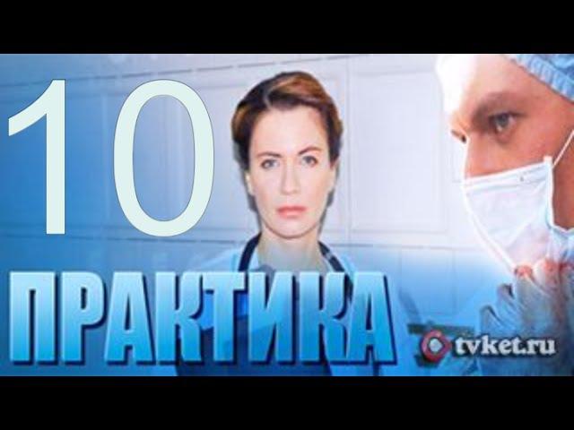 Практика/Практика 10 серия Смотреть фильмы онлайн