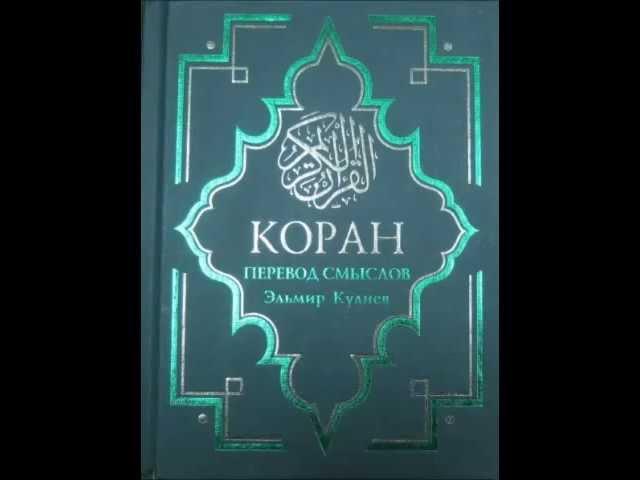 Коран на русском, смысловой перевод Э Кулиева. часть (38 39 40)
