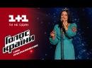 Иванна Червинская Летів пташок выбор вслепую Голос страны 6 сезон