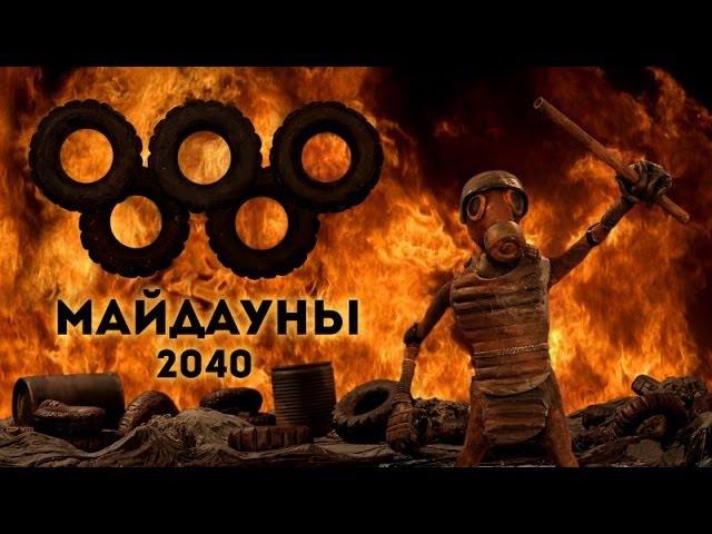 Майдауны 2040 г. Опубликовано: 12 мая 2014 г. youtu.be/B72n7zdyHPM А как будут жить герои Майдана, скажем, в 2040-м году? 2040-й год. На Украине давно закончилась гражданская война, отгремели революции и перевороты. Отгремела и Украина. На пораже