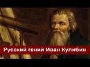 КУЛИБИНЪ И.