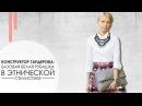 БАЗОВЫЙ ГАРДЕРОБ ЖЕНЩИНЫ Белая рубашка в этническом стиле Академия Моды и Стиля Анны Арсеньевой
