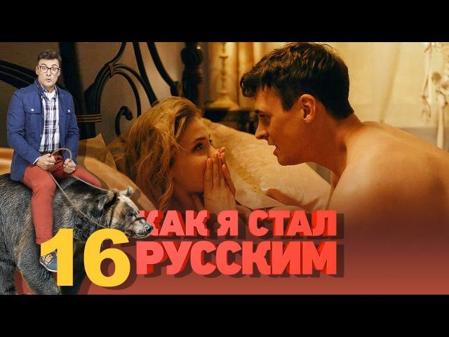 Как я стал русским - Как я стал русским - Сезон 1 Cерия 16 - русская комедия 2015 HD