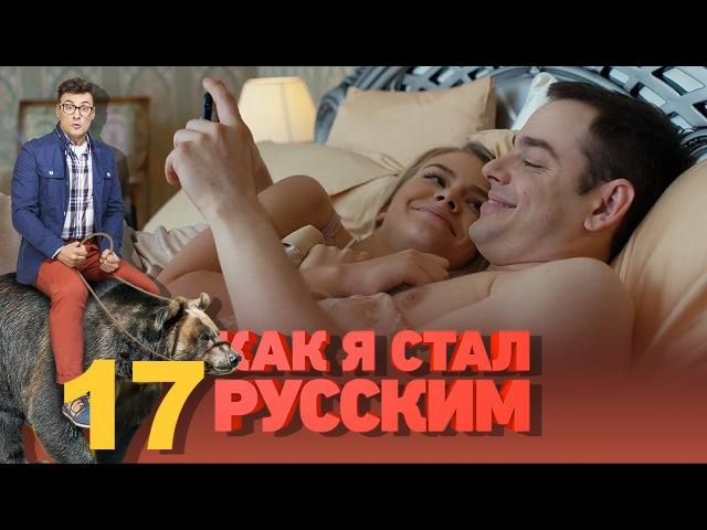 Как я стал русским - Как я стал русским - Сезон 1 Cерия 17 - русская комедия 2015 HD