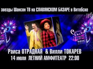 Раиса ОТРАДНАЯ и Вилли ТОКАРЕВ - ДЕРЕВНЯ (караоке версия)