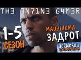 Сериал Задрот [The Online Gamer] HD все серии с 1 по 5 сезон (без заставок) Смотреть онлайн.