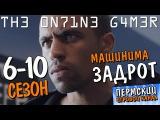 Сериал Задрот [The Online Gamer] HD все серии с 6 по 10 сезон (без заставок) Смотреть онлайн.