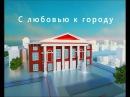 С любовью к городу. Кирово-Чепецк. Серия 1. Культура