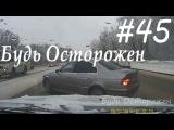 (18+)Новая  Подборка Аварий и ДТП Декабрь 2015 # 45 Будь Осторожен