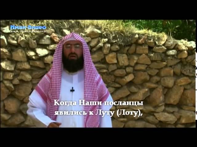 Истории о пророках: Лут (عليه السلام)