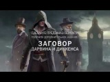 Музыка из трейлера игры Assassin's Creed׃ Syndicate / Ассасин Крид: Синдикат 2015