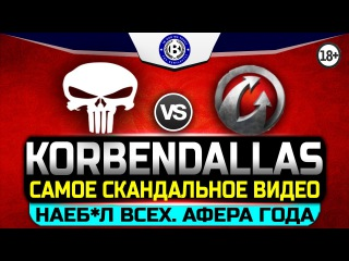 KorbenDallas vs Wargaming - Самое скандальное видео World of Tanks [wot-vod.ru]