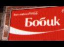 Реклама Кока-Кола 2014 - Бобик Это не я Найди свою Coca-Cola