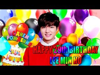 HAPPY 29th BIRTHDAY LEE MIN HO 22.06.2015