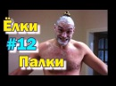 Тайсон Фьюри готовится к бою с Кличко! Лучшие Приколы в Coub #12  Ёлки-Палки!
