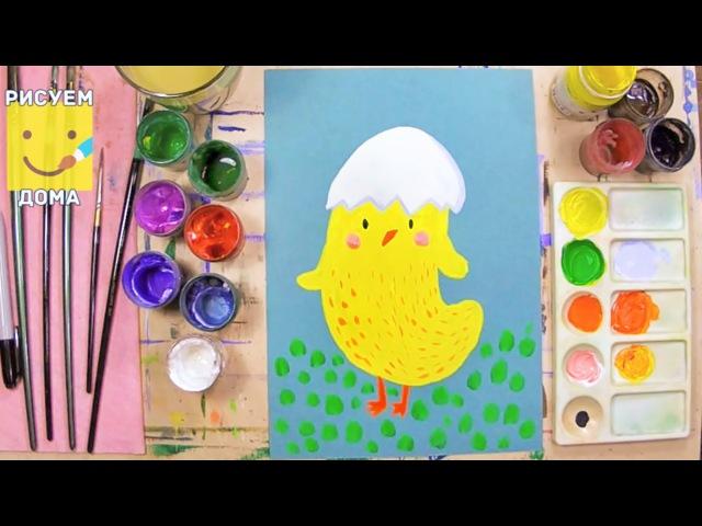 Как нарисовать цыпленка урок рисования для детей от 4 лет гуашь рисуем дома поэтапно