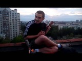 Константин Ступин - Гром (ukulele cover by Пиночет)