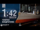Эсминец Генерал Кондратенко Масштаб 1 42 World of Warships