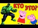 Peppa Pig Свинка Пеппа НЕЗВАННЫЕ ГОСТИ Мультик с игрушками на русском языке