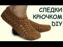 Вязание для начинающих. Ажурные следки/тапочки крючком crochet slippers