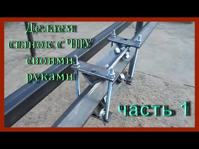 Механика для самодельного станка с ЧПУ часть №1