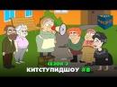 KuTstupid ШОУ Восьмая серия Сезон 3