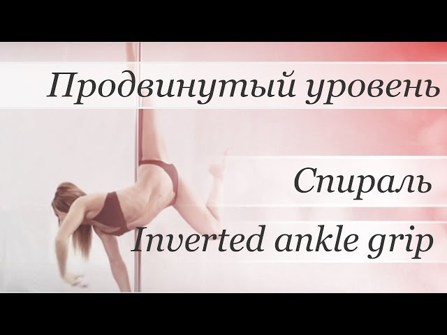 How to pole dance by Valeria Poklonskaya (Inverted ankle grip aka спираль,выход из флажка)