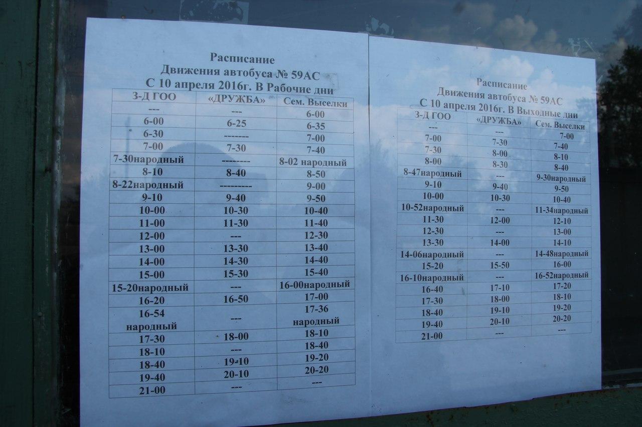 расписание автобуса 165п омск Азиатско-Тихоокеанском банке Роза