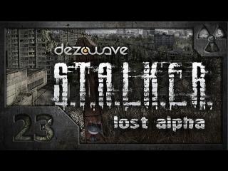 Сталкер. Lost Alpha. # 23. Секреты лабораторий Х10 и Х7.