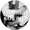 Гитарный клуб РГГУ