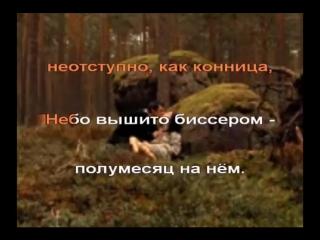 Стас Михайлов ‒ Любовь запретная Караоке