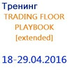 Тренинг TRADING FLOOR - PLAYBOOK [extended]