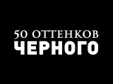 50 оттенков чёрного - Трейлер (2016) HD