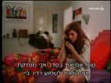 Израильский фильм- Песнь сирены (с субтитрами на иврите)