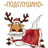 Подслушано Новодвинск!
