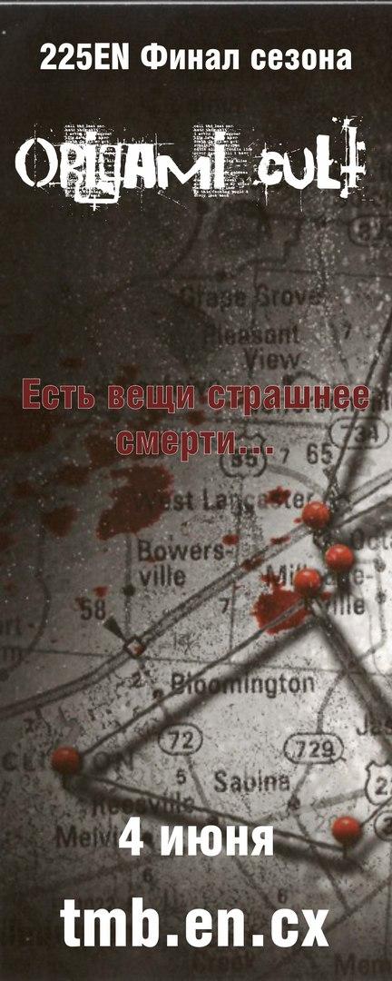 Афиша Тамбов 225EN: Культ оригами - Финал сезона