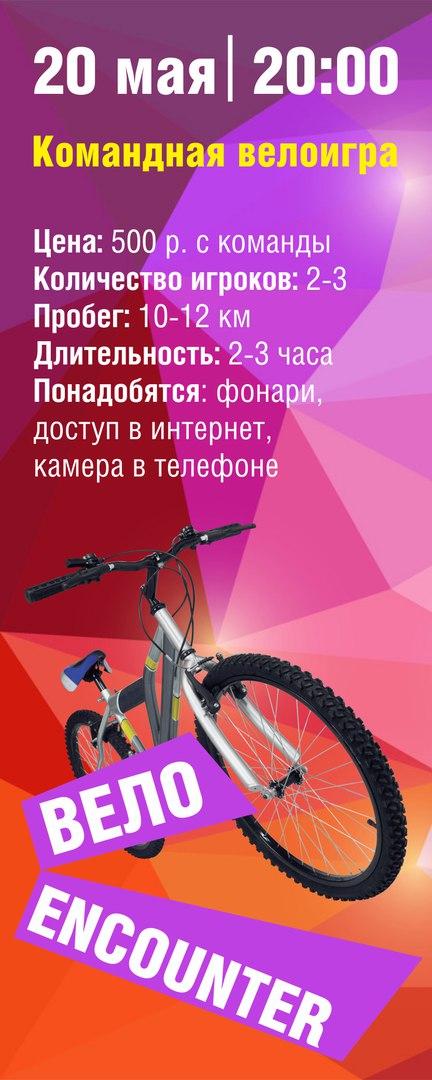 Афиша Тамбов Вело-игра