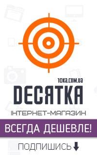 Интернет-магазин DЕСЯТКА (Десятка)  f79cca4d5aef1