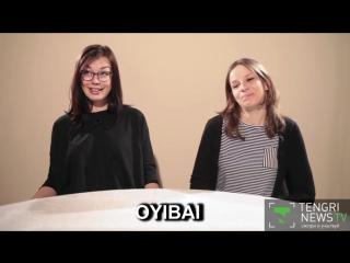 Иностранцы произносят казахские слова