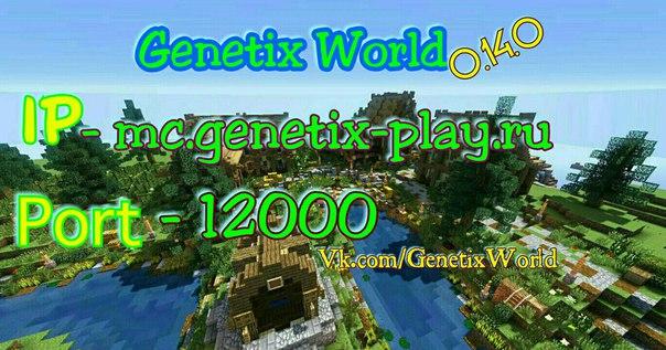 Представляем сервер Genetix World 0.14
