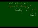 УРОКИ ТАДЖВИДА. Урок 14. Хамза
