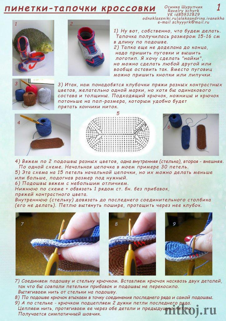 Пинетки кроссовки крючком для новорожденных схемы и описание