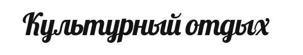habclub.ru/?podrazdel=%CA%F3%EB%FC%F2%F3%F0%ED%FB%E9%20%EE%F2%E4%FB%F5