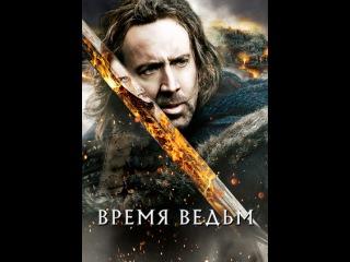 """Фильм """"Время ведьм"""" (""""Season of the Witch"""")"""